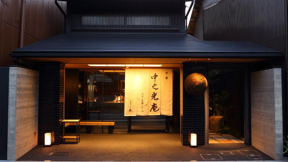 kyoto-nakano09